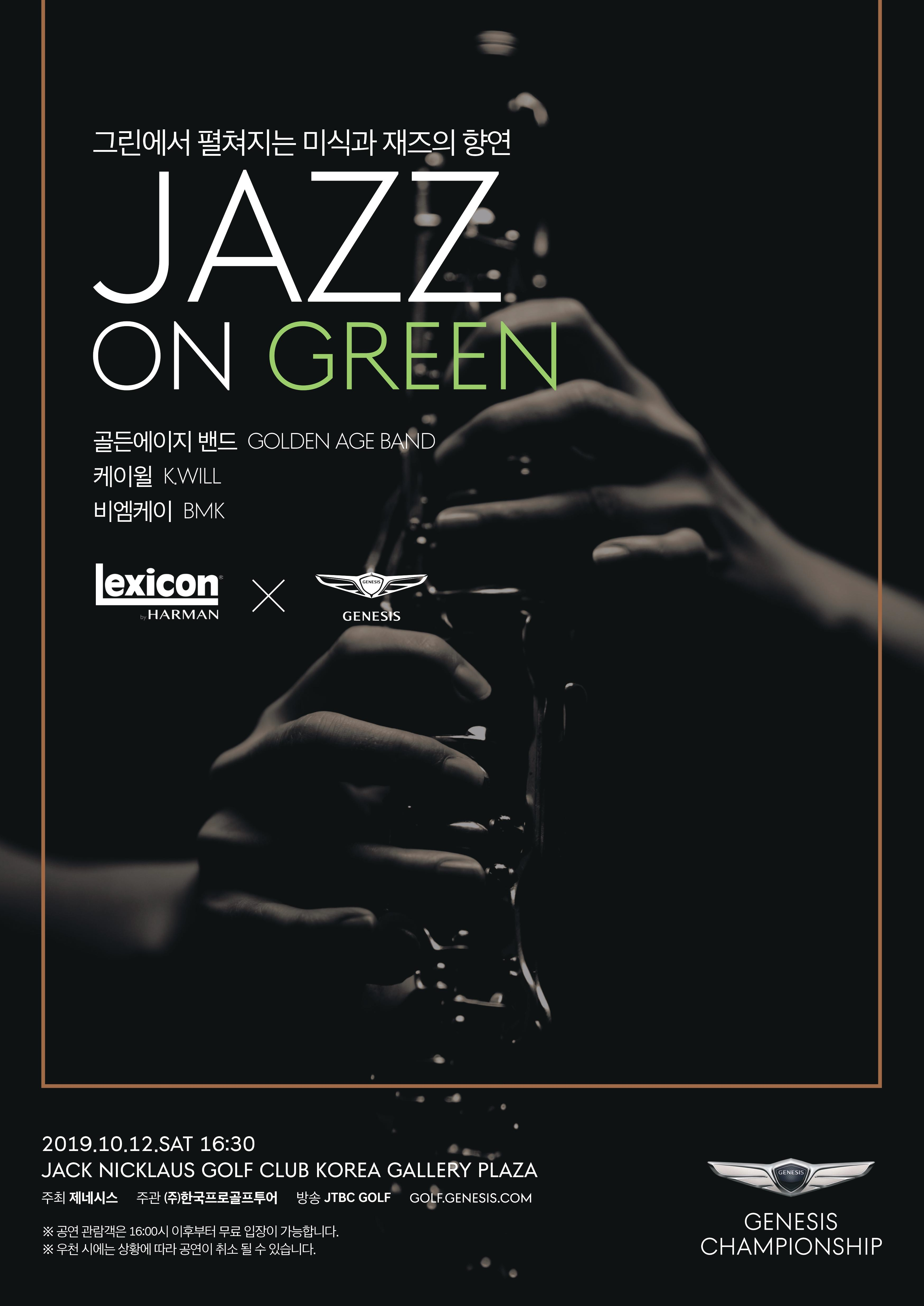 jazz_on_green